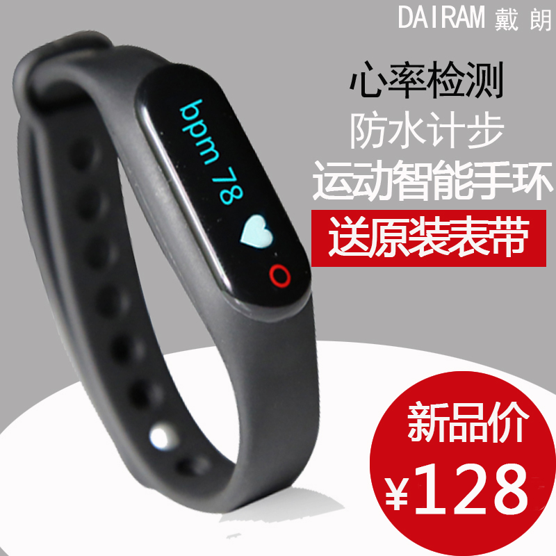 Measuring heart rate monitor sports watch sports bracelet bluetooth smart bracelet apple health pedometer calories waterproof