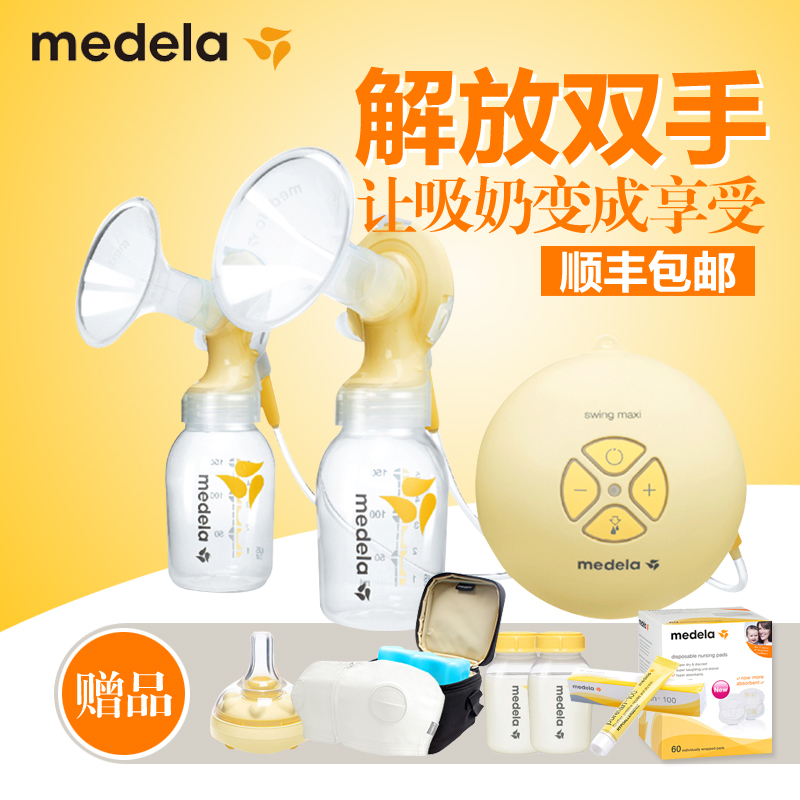 Medela electric breast pump wire rhyme wing bilateral electric breast pump milking since pregnant women move is sf Free shipping