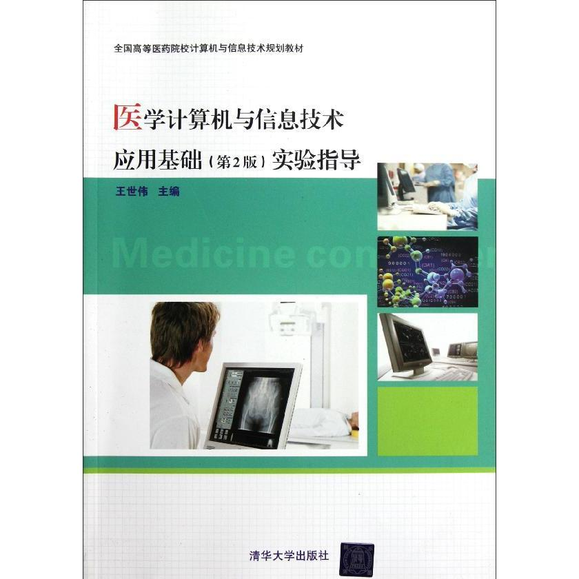 Medicine basis of computer and information technology applications> <2nd version of the experimental guidance (national medical colleges computer with Information technology planning materials) genuine selling books chart