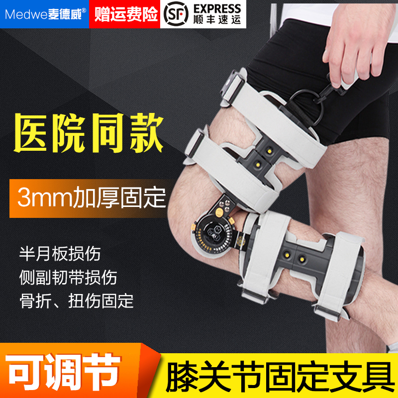 Medwe/knee fracture fixation brace bracket medway pruccss shows a belt knee meniscus injury knee brace