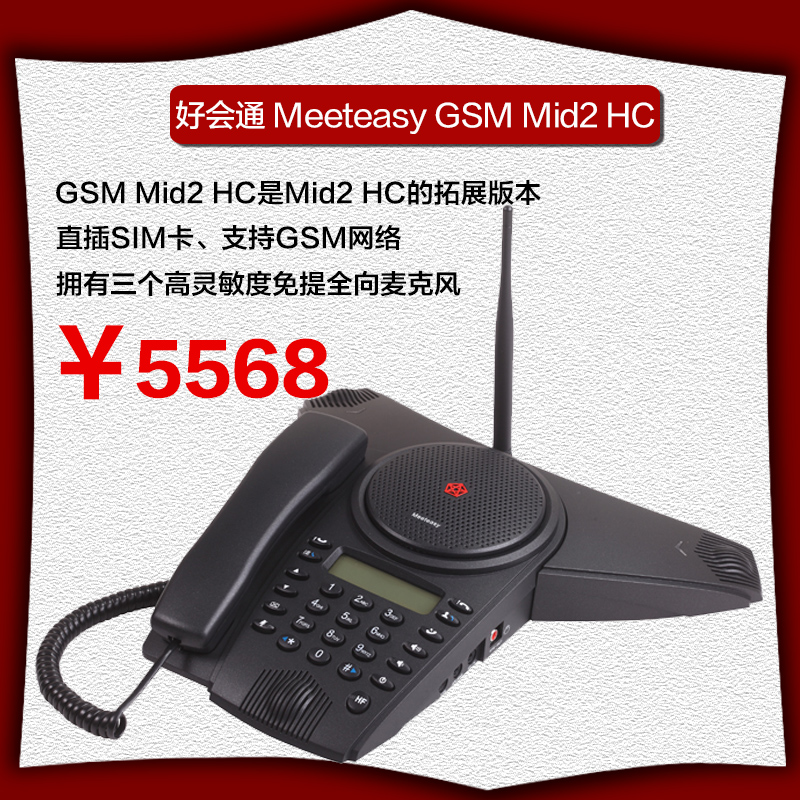 Meeteasy meeteasy Mid2 hc card gsm telephone conference audio conference call conference system