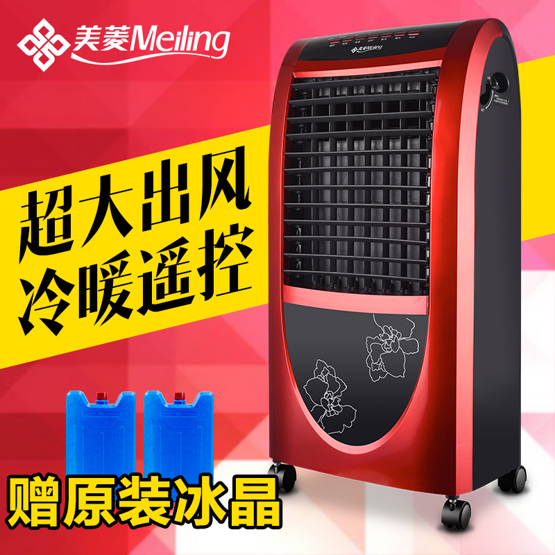 Meiling home dual heating and air conditioning fan cooling fan cooling fan remote control heating and cooling fan heating and air conditioning fan