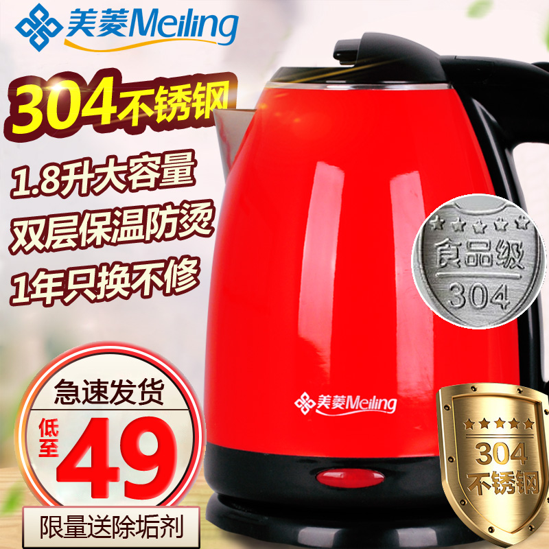 Meiling/meiling ML-H18-01G 304 food grade stainless steel kettle electric kettle insulation pot kettle