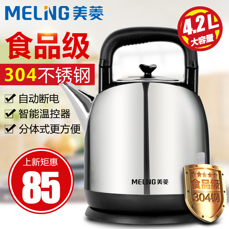 Meiling/meiling ML-H40-01 electric kettle 304 large capacity stainless steel electric kettle electric kettle 4.2l
