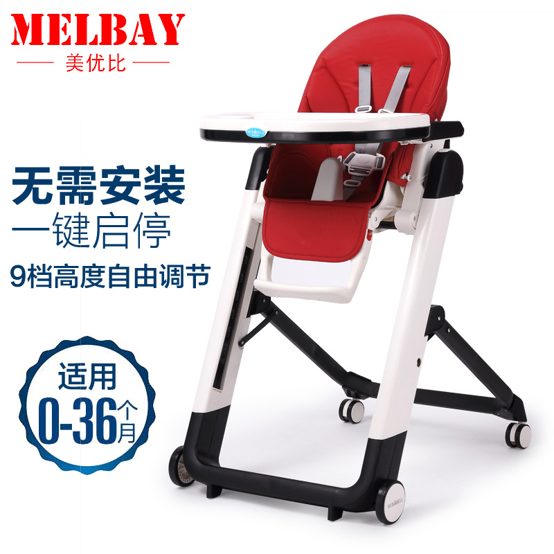 Melbay children baby dining chair dining chair multifunction folding portable baby dining chair dining table and chairs