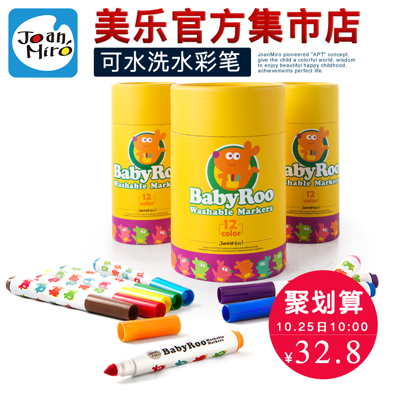 Melody watercolor pen 24/12 color children's painting watercolor pen set washable baby nonvenomous import shipping