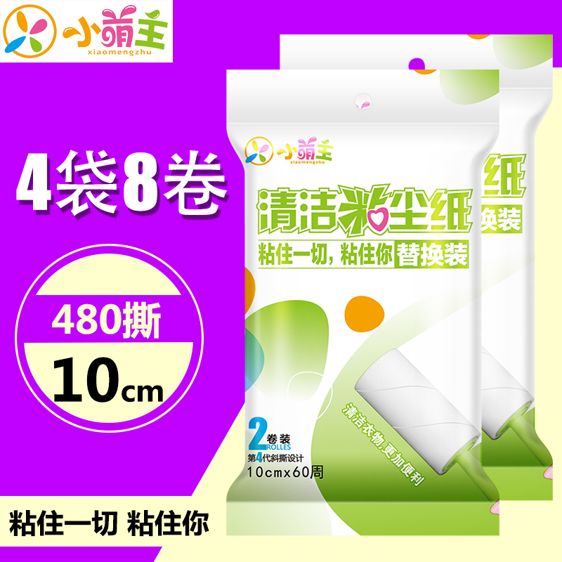 Meng main sticky paper tear type 10cm sticky hair sticky roller dust paper sticky hair sticky hair is sticky hair Roll replacement bag 4 bags of 8 volumes