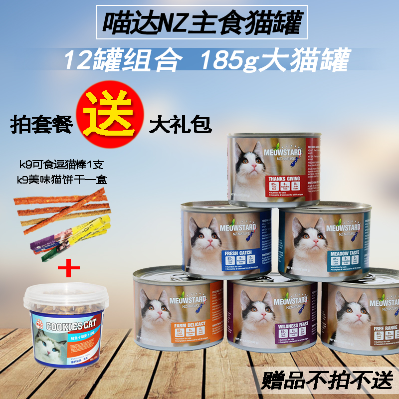 Meow up nz staple canned cat pet cat snacks cat cans 185g * 12 tank mix and match 25 provinces shipping