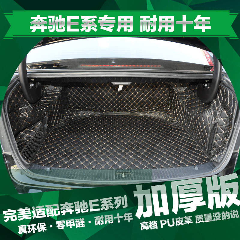 Mercedes e200l e260l e300l level e to level b GLC260 c200l trunk mat trunk mat surrounded by the whole