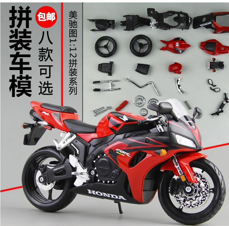 Meritor figure 1:126 assembled motorcycle model honda/bmw motorcycle alloy model assembled model