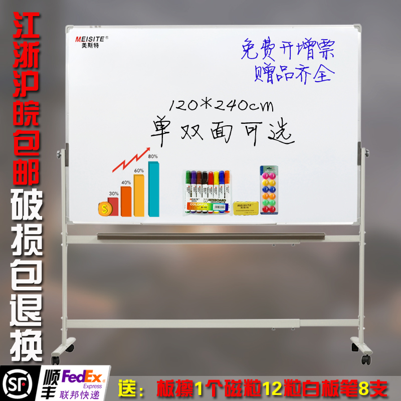 Mester 120*240 promotional single sided magnetic whiteboard whiteboard mobile scaffolding teaching office black board wordpad