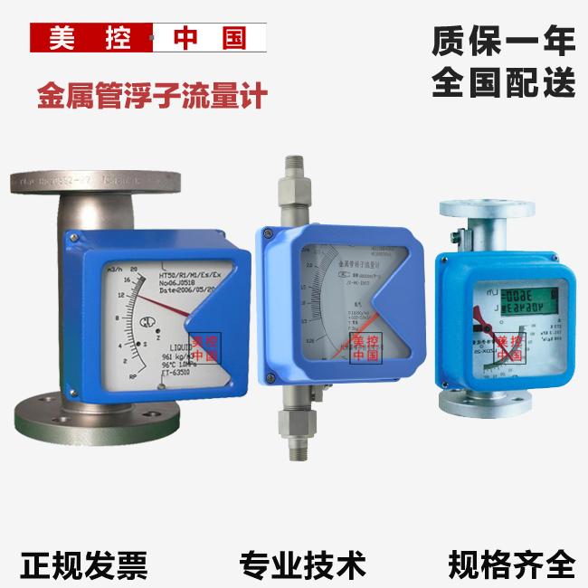 Metal tube metal tube rotameter rotameter antiseptic liquid gas flow meter air