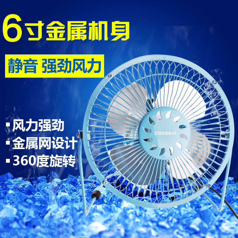 Metal usb fan tuba mute 6 inch 4 inch small fan mini fan student office computer desktop