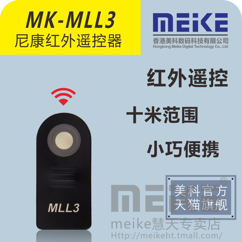 Metco MK-MLL3 mini infrared remote control wireless remote control distance of about 10 metres nikon dedicated