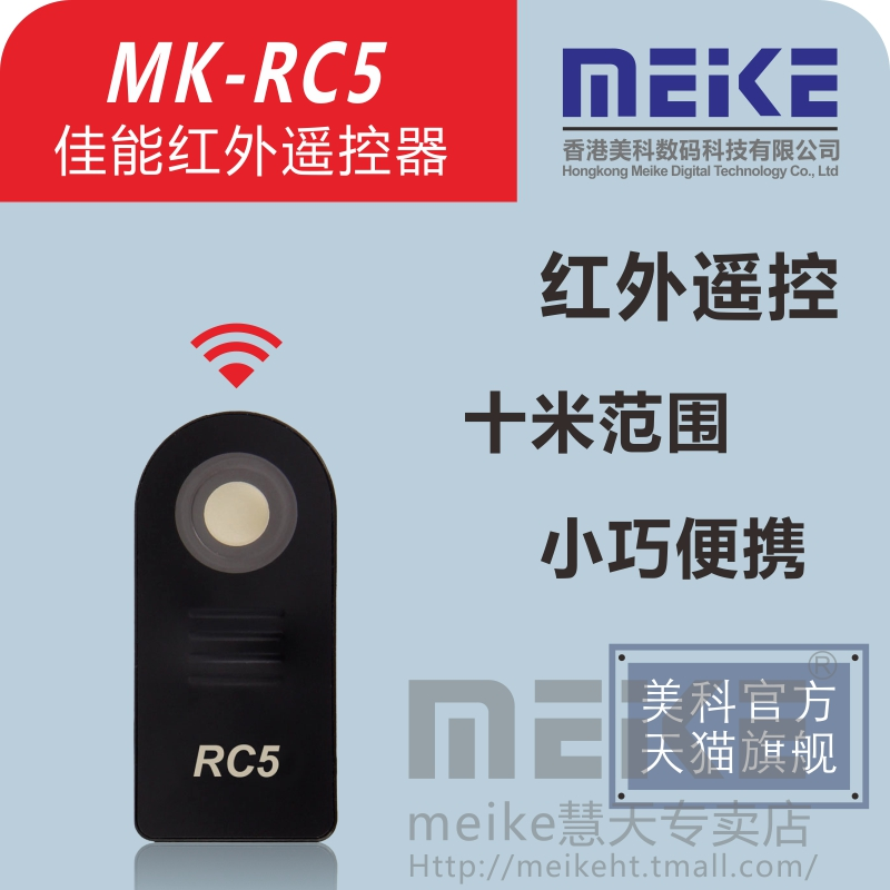 Metco MK-RC5 mini infrared remote control wireless remote control distance of about 10 metres canon dedicated