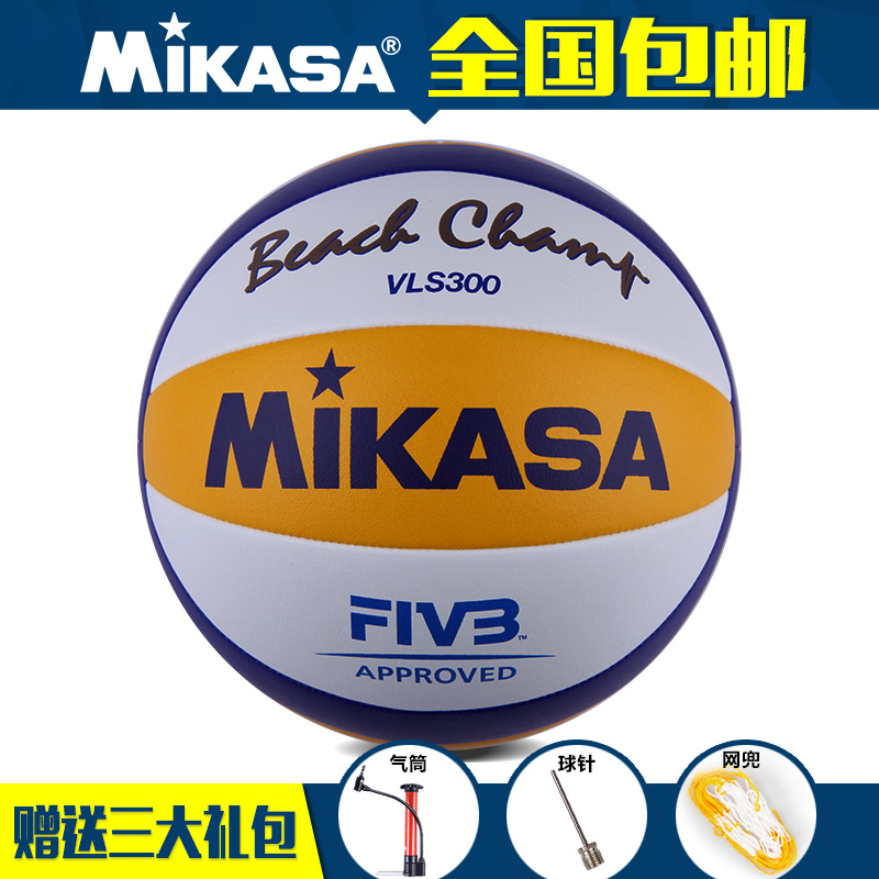 Micasa vls300 olympic beach volleyball game ball genuine send the ball pump needle wrist