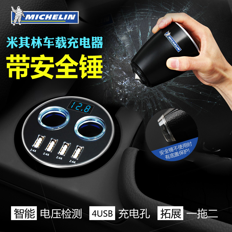 Michelin car charger a drag two cigarette lighter one in four usb car power car charger cup security Hammer