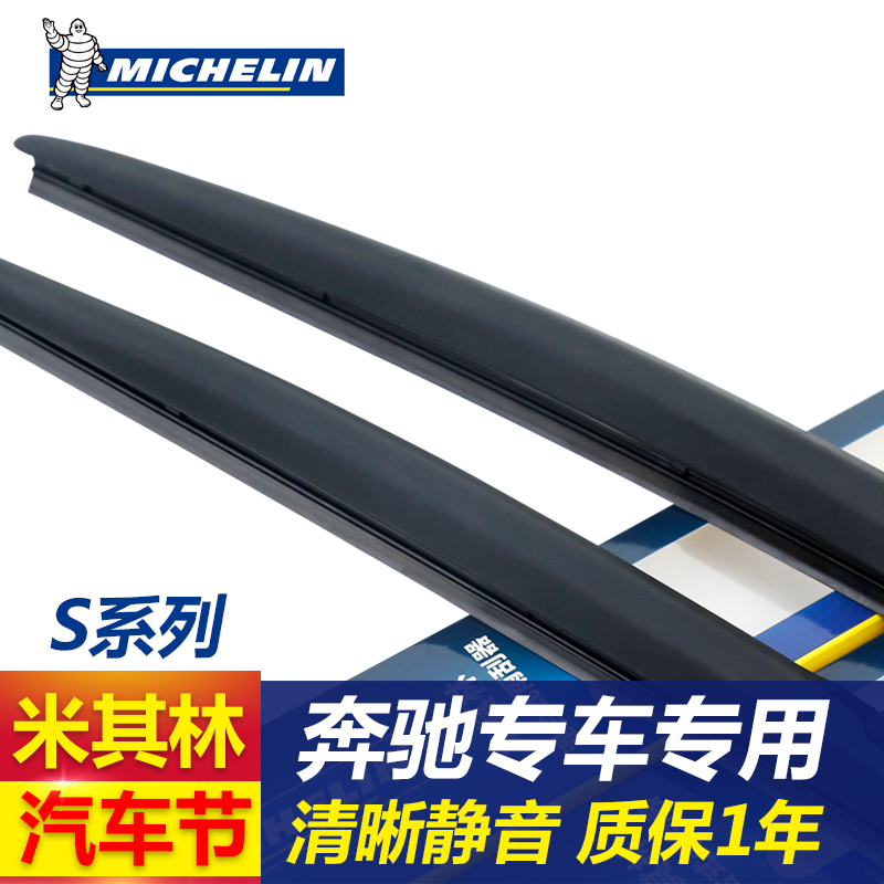 Michelin dedicated boneless wipers benz s300 s350l s400l s500 s600 wiper