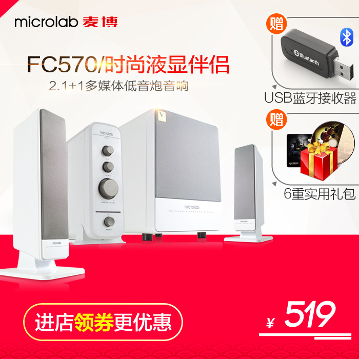 Microlab/microlab fc5702.1 desktop computer speakers 2.1 wooden speaker subwoofer audio amplifier