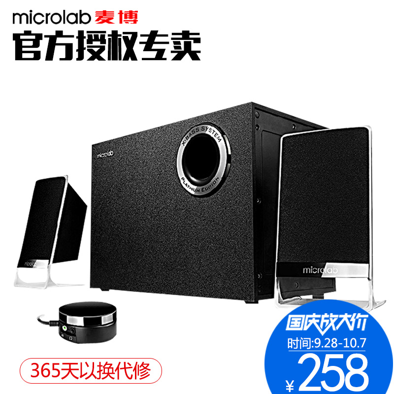 Microlab/microlab m-200 platinum edition notebook desktop computer speakers 2.1 audio subwoofer
