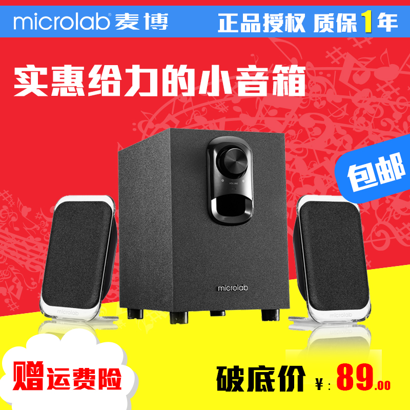 Microlab/microlab M108R bluetooth stereo subwoofer multimedia notebook desktop computer speakers 2.1