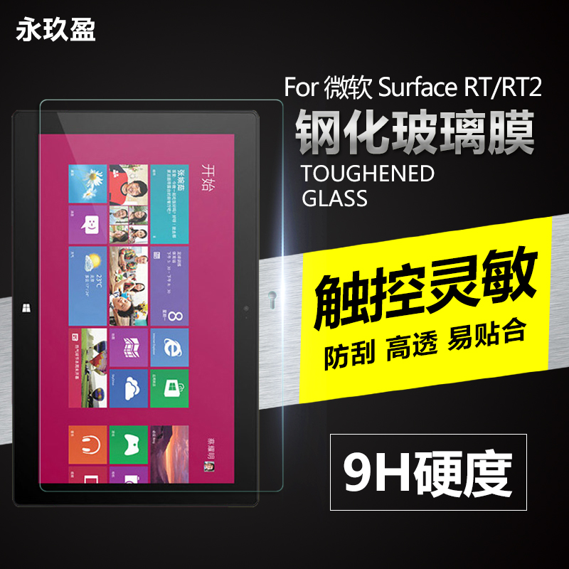 Microsoft surface rt/pro rt2 tempered glass membrane/10.6 pro2 tablet explosion protection film