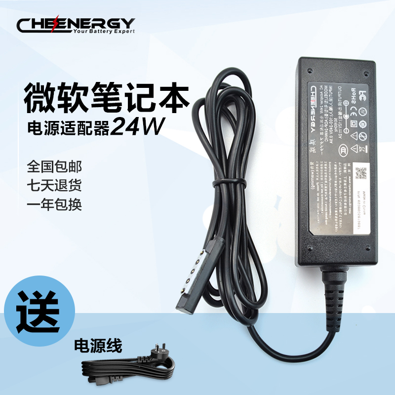 Microsoft surface rt tablet pc 1516 1513 1 2 12 v 2a power adapter charger cord