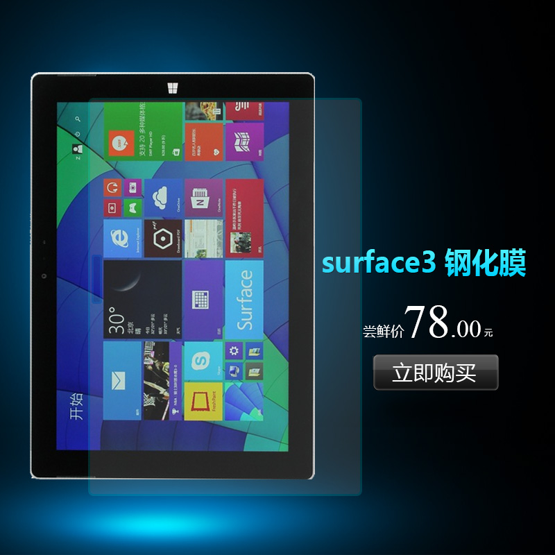 Microsoft's tablet pc tempered glass membrane film surface3 film accessories 10.8 inch tempered glass membrane surface 3