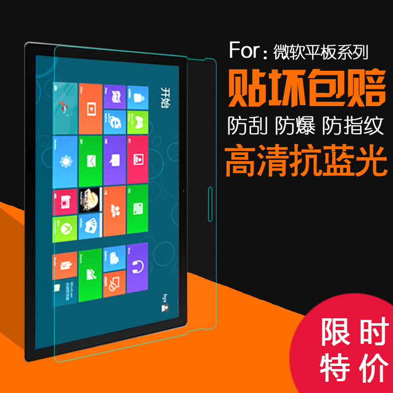 Microsoft's tablet pc tempered glass membrane film surface3 pro3 pro3 tempered glass membrane proof glass film