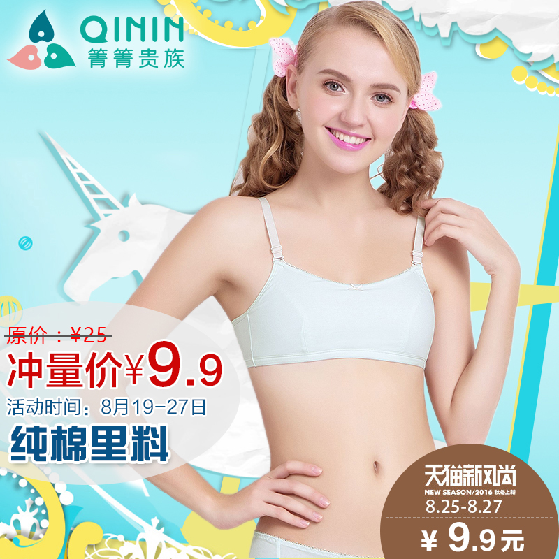 Middle school girls big boy girl bra developmental bra bra no rims girls underwear cotton summer thin models bra