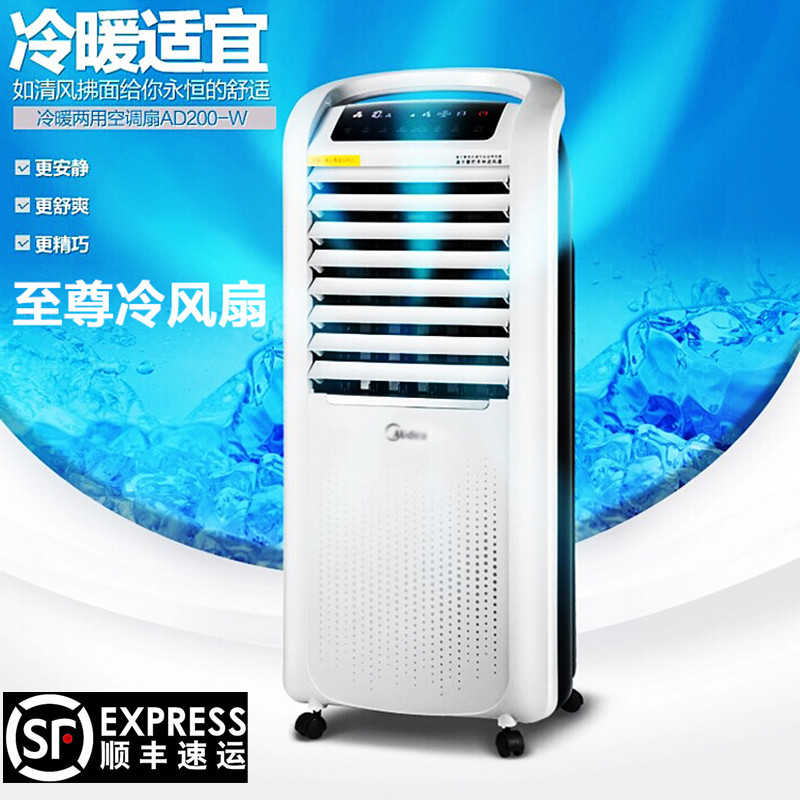 Midea/beauty AD200-W air conditioning fan heating and dual fan cooling fan household mute remote control free shipping