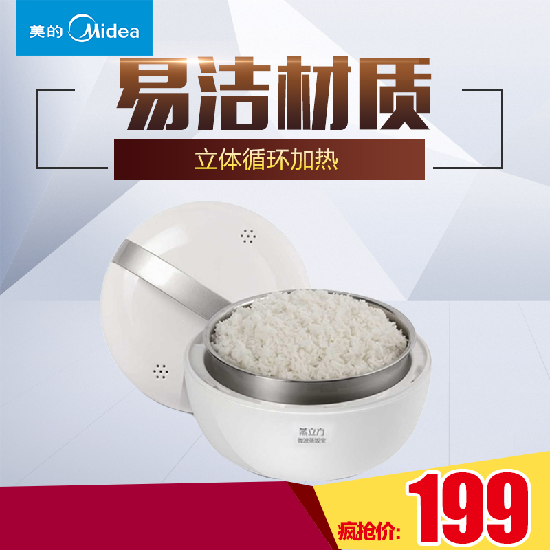 Midea/beauty genuine microwave steaming treasure mini rice cooker cookery steamed pa microwave steamed bao