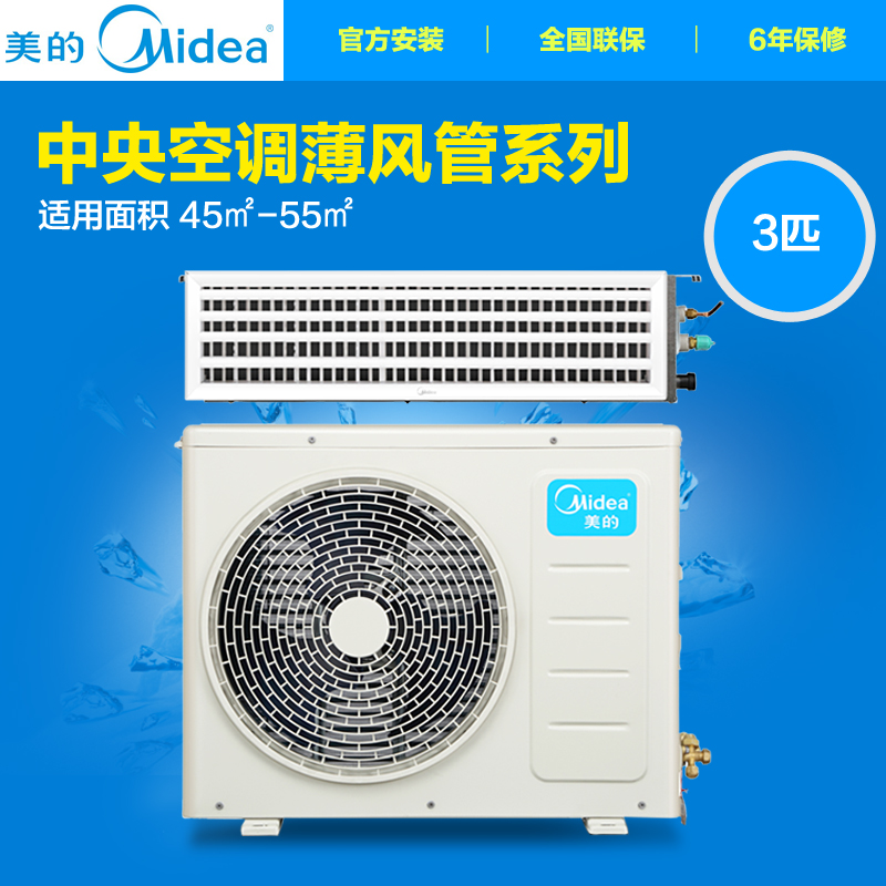 Midea/beauty KFR-72T2W/DY-D3 (e3) home central heating and air conditioning thin duct machine 3 horse