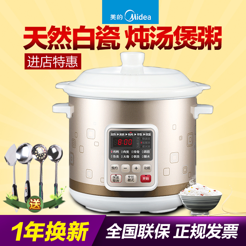 Midea/beauty MD-WBGS401 genuine ceramic liner porcelain electric slow cooker electric cooker 4l appointment time