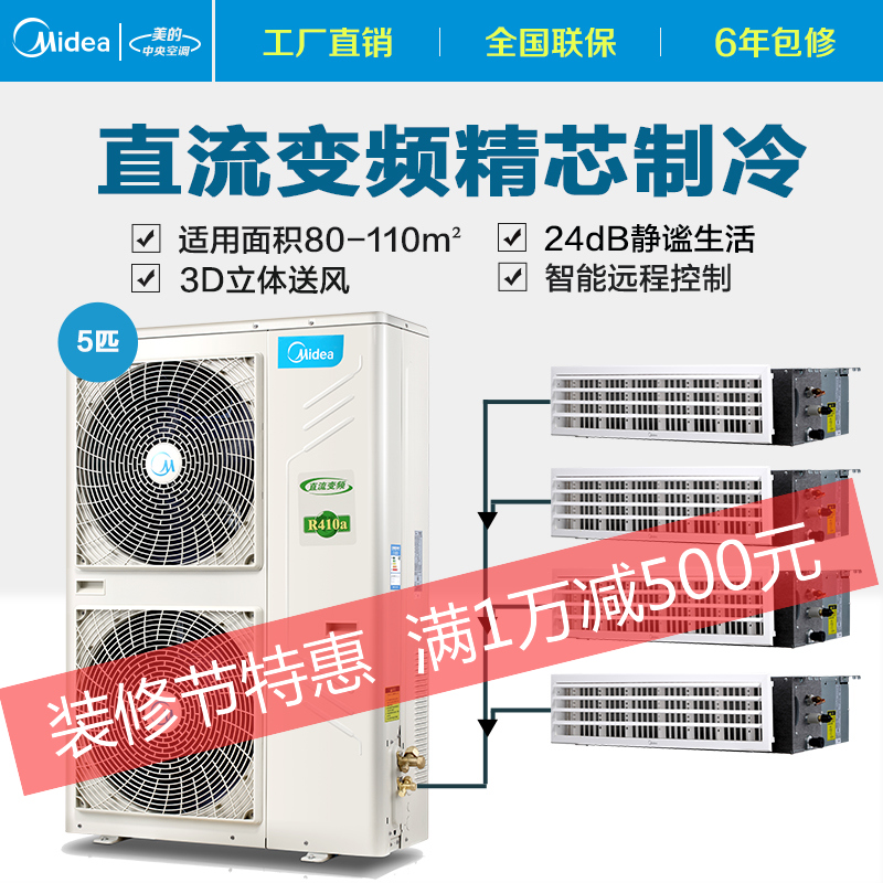 Midea/beauty MDVH-V120W/N1-610P (e1) central air conditioning frequency big 5 horses dragged four