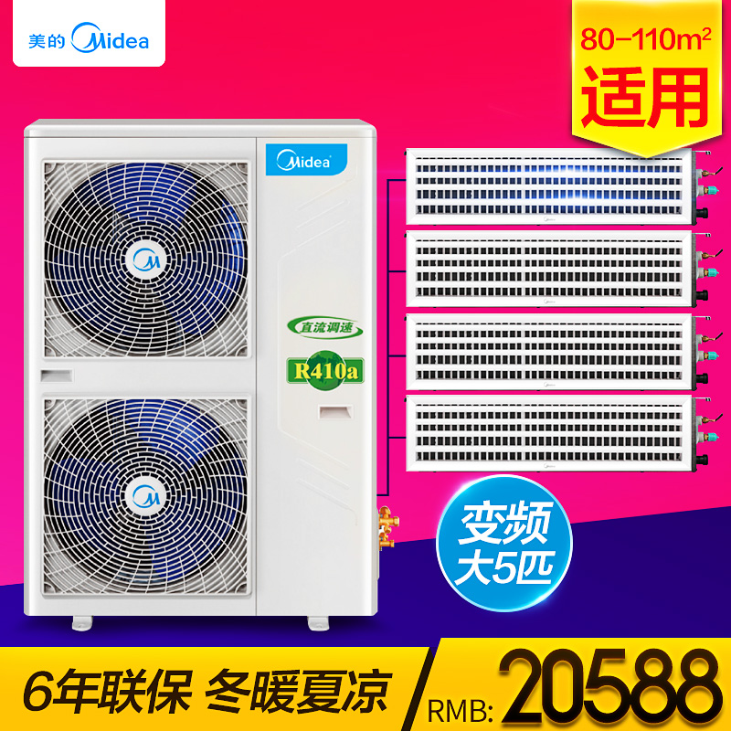 Midea/beauty MDVH-V120W/N1-610P (e1) home central air conditioning enjoy music at home a drag four