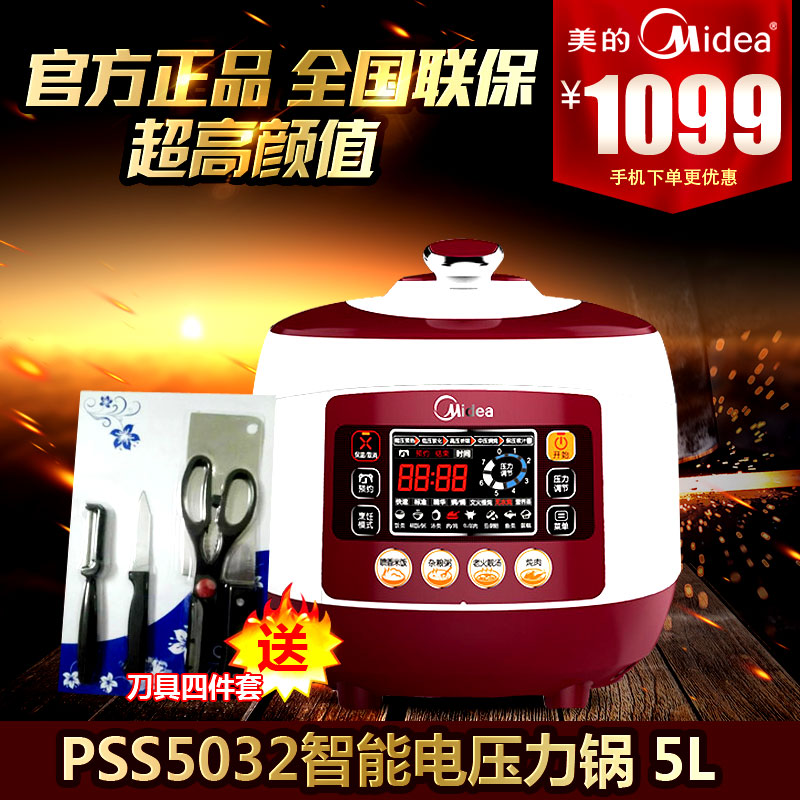 Midea/beauty pss5032 intelligent electric pressure cooker pressure cooker pressure cooker rice cooker genuine double gall 5l 4-8 people