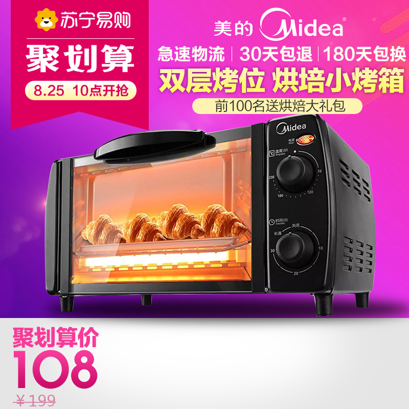 Midea/beauty t1-l101b multifunction small household toaster oven baking oven temperature oven mini cake