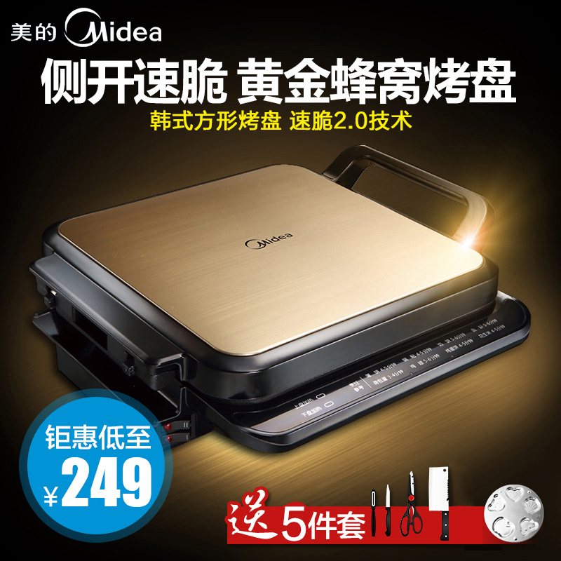 Midea/beauty WJHN2828D sided baking pan heating electric baking pan genuine home baked cake machine cake machine baking pan grill machine
