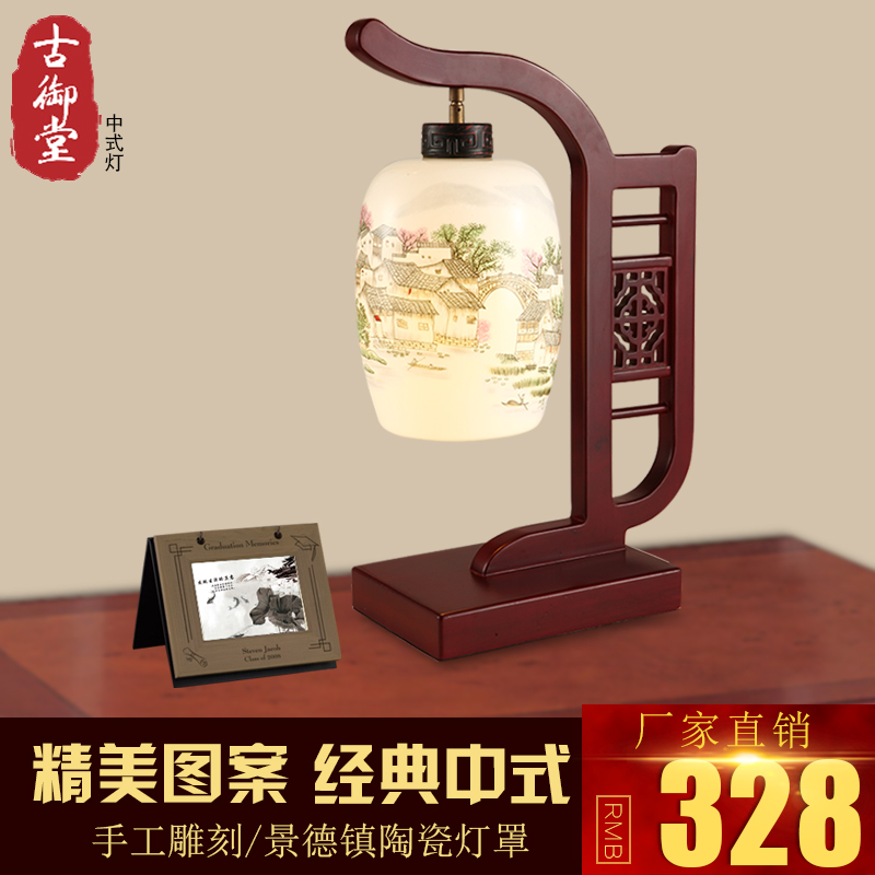 Mido ancient chinese modern minimalist table lamp classic wood garden living room book room bedroom lamp ceramic lamp lighting lamps