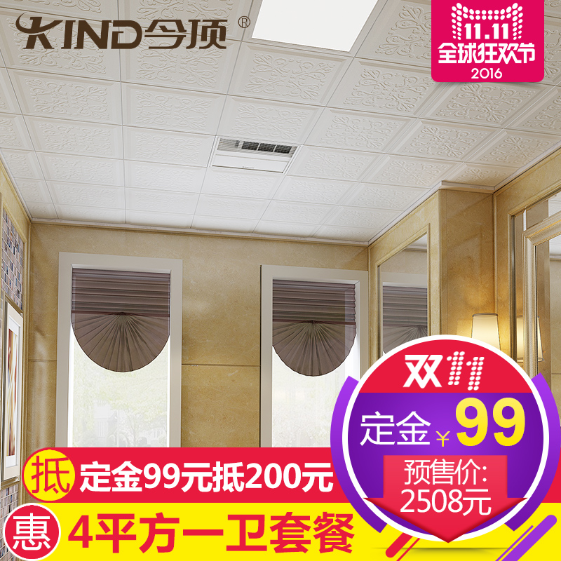 Milan fashion bathroom lvkou integrated ceiling kingmill containing led lights yuba accessories package installation