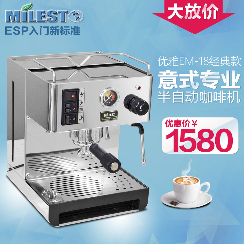 Milesto/maxtor elegant em-18 semi-automatic espresso coffee machine semi-automatic coffee machine
