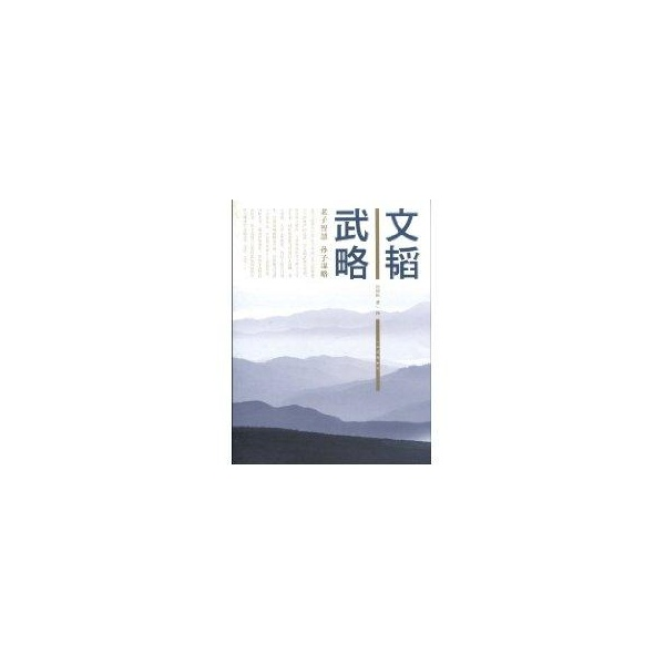 Military strategy yue shi lun ancient books of essays philosophy sinology military xinhua bookstore genuine selling books wenxuan network military strategy ( The wisdom of lao tzu grandson strategy)/heart to know classic series