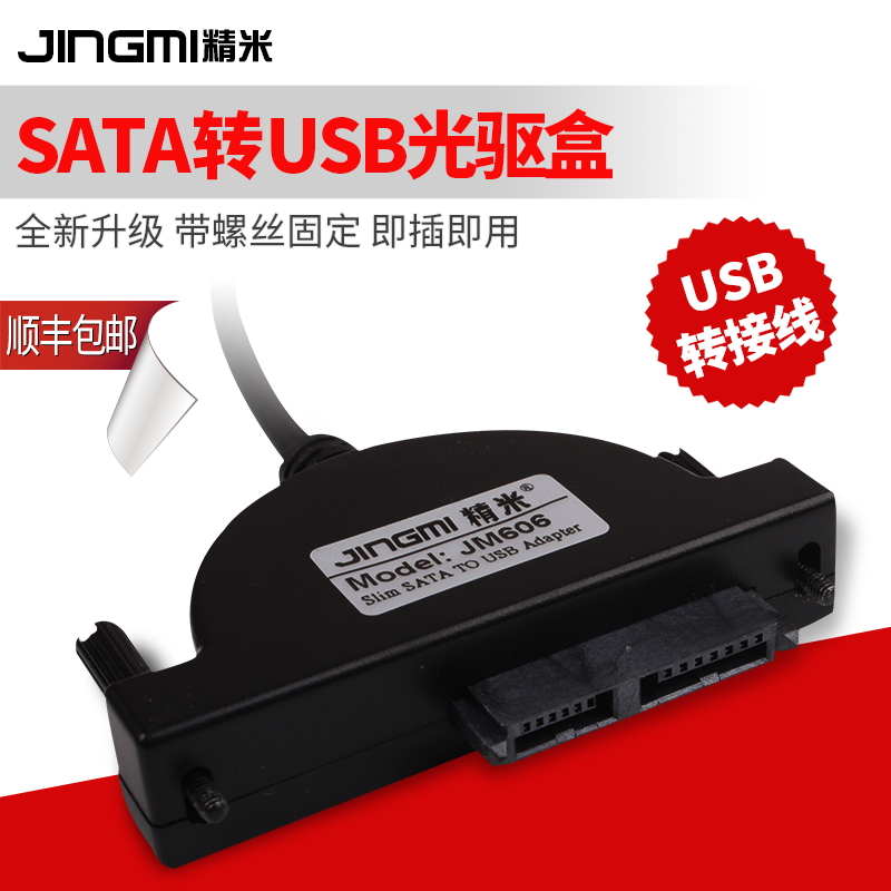 Milled rice usb cable easy to drive sata notebook drive usb drive box small usb data cable adapter cable