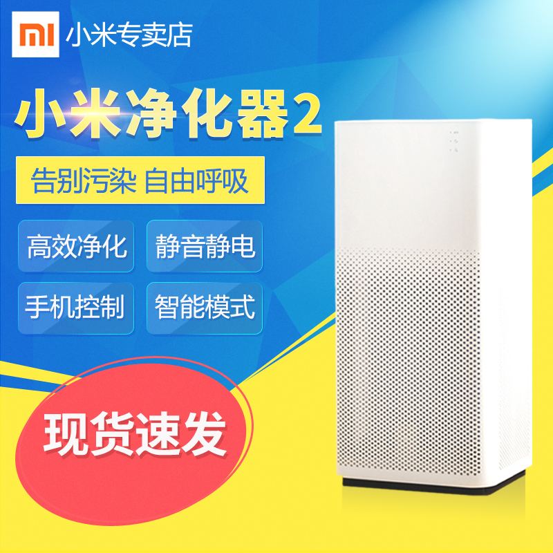 Millet 2 s smart home purifier oxygen bar air purifier smoke haze pm2.5 formaldehyde removal a bedroom