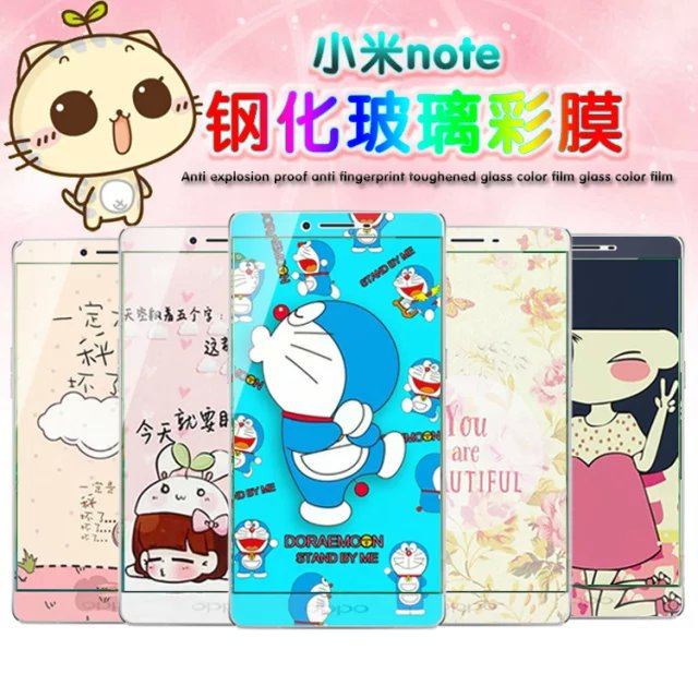 Millet millet note note tempered glass color film color film cartoon film protective film before and after proof membrane millet note