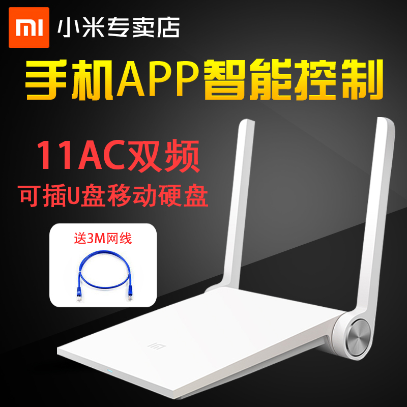 Millet mini router intelligent wireless router through the wall king home wifi high speed gigabit router millet