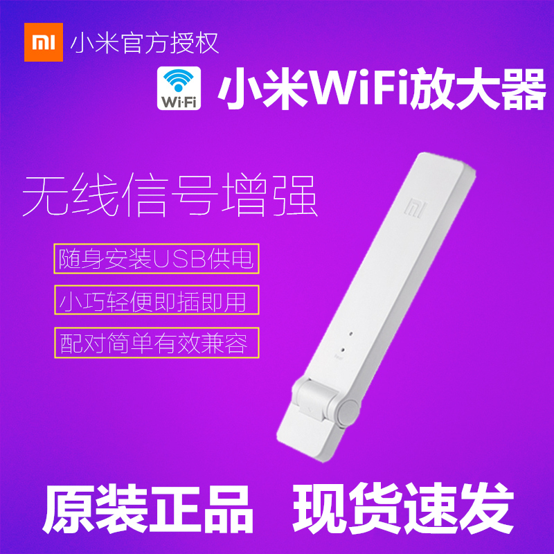 Millet portable wifi signal amplifier amplifier network enhanced wireless router signal repeater