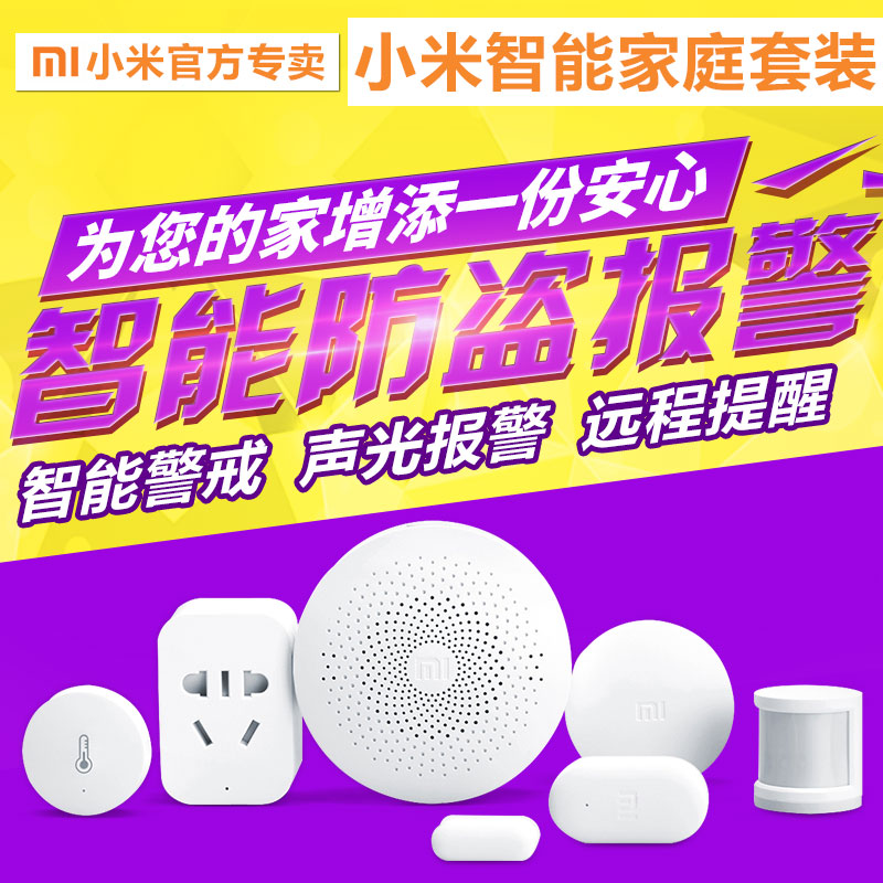 Millet smart home gateway set multifunction doors and windows rubik's cube human body temperature and humidity sensor controller