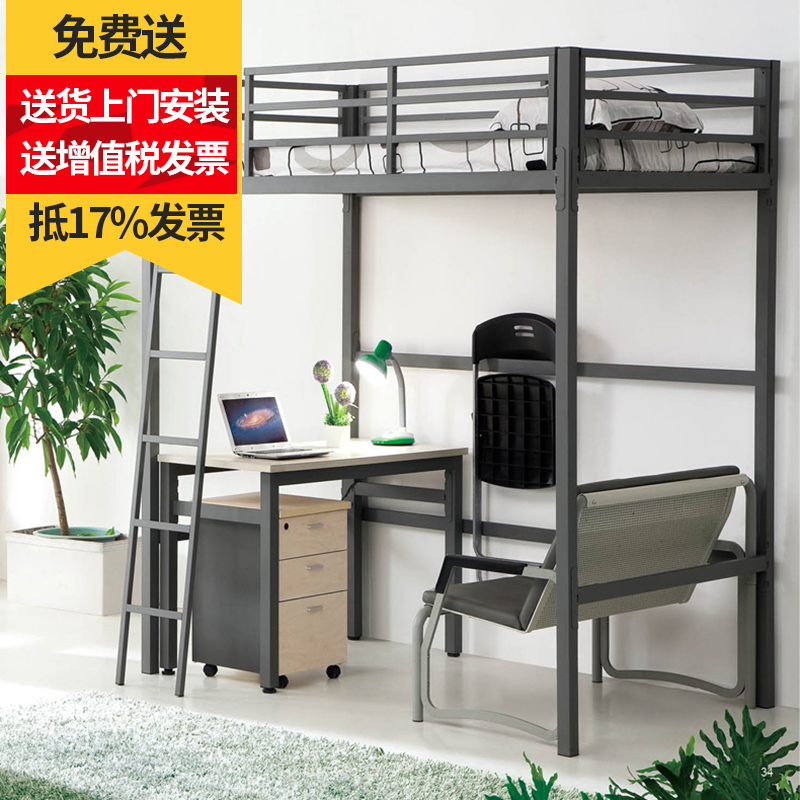 Million degrees wrought iron bed student dormitory dormitory bunk bed multifunctional bed bed loft bed under the table and cabinet